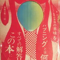 前衛の道 / 篠原有司男