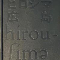 ヒロシマ・広島 / 全日本学生写真連盟広島デー実行委員会