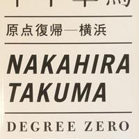 原点復帰-横浜 / 中平卓馬