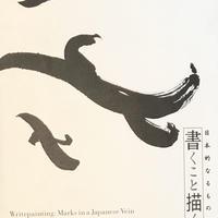 日本的なるもの 書くこと描くこと  展示会図録