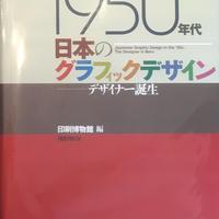 1950年代日本のグラフィックデザインーデザイナー誕生