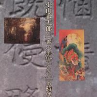 小山正太郎と「書ハ美術ナラス」の時代