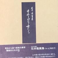 さみしげな女たち / 石井隆 画集