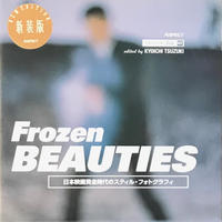 新装版 Frozen BEAUTIES 日本映画黄金時代のスティル・フォトグラフィ