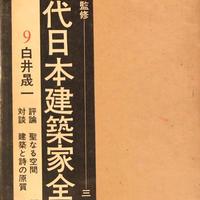 現代日本建築家全集 9   白井晟一