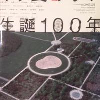 HOME特別編集NO.2 イサム・ノグチ 生誕100年