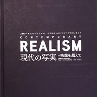 CONTEMPORARY REALISM 現代の写実-映像を超えて