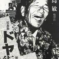 写真集 ドヤ街 釜ヶ崎 / 中島敏