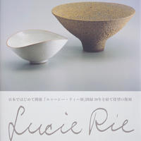 現代イギリス陶芸家 ルゥーシー・リィー展 図録