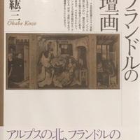 フランドルの祭壇画 / 岡部鉱三