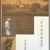 日本銅版画史展 キリシタン渡来から現代まで