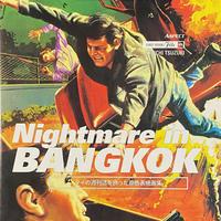 Nightmare in BANGKOK : タイの週刊誌を飾った原色表紙画集