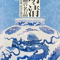 明・清陶磁の名品 : 官窯の洗練、民窯の創造