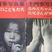 土門拳 写真集 筑豊のこどもたち  /  るみえちゃんはお父さんが死んだ  2冊セット