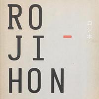 ROJI- HON ロジホン
