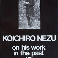 根津耕一郎 作品集 1957-1973