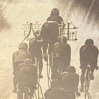 競輪×人生 / 鋤田正義