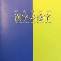 伊藤勝一の漢字の感字 サイン入