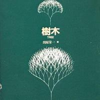 樹木 TREE (コンピューターグラフィックシリーズ) / 出原栄一 構成造本・杉浦康平・海保透