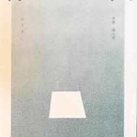青山 / 中野翔太朗 サイン入