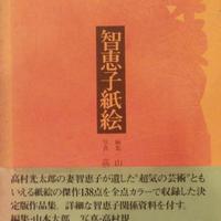 智恵子紙絵  / 編集: 山本太郎 写真: 高村規