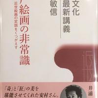 江戸絵画の非常識 近世絵画の定説をくつがえす / 安村敏信