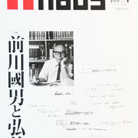Ahaus アーハウス 創刊号 特集 前川國男と弘前