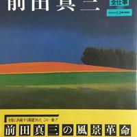 前田真三 昭和写真全仕事 series 13