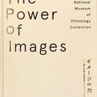 The Power of Images  イメージの力 国立民族学博物館コレクションにさぐる