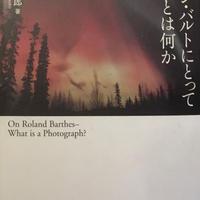 ロランバルトにとって写真とは何か / 松本健太郎
