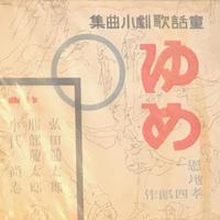 ゆめ : 舞台小曲集  / 恩地孝四郎