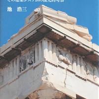 パルテノンの世界 その建築システムの復元的考察 / 池浩三