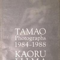Tamao photographs : 1984-1988 伊島薫写真集