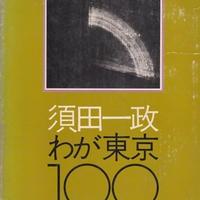 わが東京 100 ニコンサロンブックス5 / 須田一政