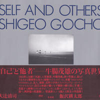 SELF AND OTHERS / SHIGEO GOCHO  牛腸茂雄