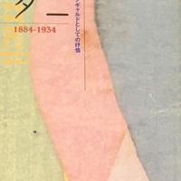 アヴァンギャルドとしての抒情 1884-1934  竹下夢二  展示会 図録