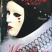 マスケラの夢 ヴェネツィア / 岩井敏 写真集