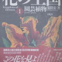 花の王国 / 荒俣宏 4冊揃