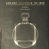 SKELTON 原研哉 佐藤卓 パッケージデザイン集 写真 藤井保