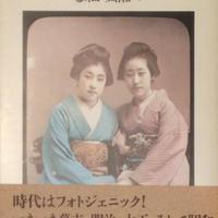 読者所蔵 「古い写真」館 幕末から昭和へ