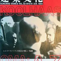 建築文化 1995年1月号 特集 レム・コールハース / OMAの楽しい知識