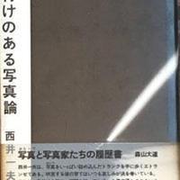 日付のある写真論 / 西井一夫