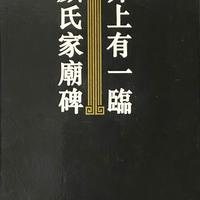 臨顔氏家廟碑 自刻陶印2種実押宣紙付 / 井上有一  限定500部