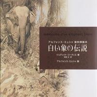 アルフォンス・ミュシャ 復刻挿画本 白い象の伝説