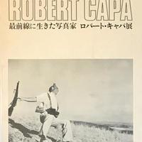 最前線に生きた写真家 ロバート・キャパ