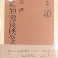 朝日選書 38  体験的戦後映像論 / 大島渚