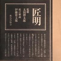 匠明 / 太田博太郎 校訂解説 伊藤要太郎