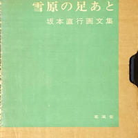雪原の足あと / 坂本直行 画文集