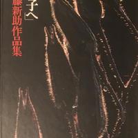 斎藤新助 作品集 「舞子へ」