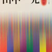 田中一光回顧展 : われらデザインの時代